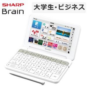 【即納】【ラッピング無料♪】シャープ 電子辞書 ブレーン B...
