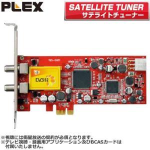 PLEX デュアルサテライトチューナー PX-TBS6981