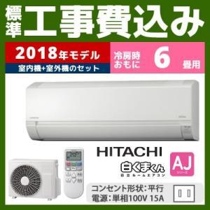 【工事費込】 エアコン 日立 6畳用 2.2kW 白くまくん AJシリーズ 2018年モデル RAS-AJ22H-W-SET スターホワイト RAS-AJ22H-W-ko1