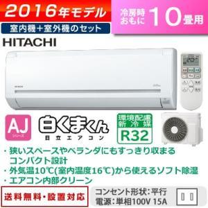 日立 10畳用 2.8kW エアコン 白くまくん AJシリーズ RAS-AJ28F-W-SET クリアホワイト RAS-AJ28F-W + RAC-AJ28F