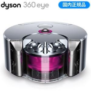 ダイソン 掃除機 ロボット掃除機 dyson 360 Eye RB01 RB01NF ニッケル/フューシャ お掃除ロボット ロボットクリーナー