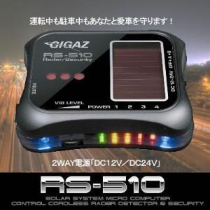 レーダー探知機&セキュリティー機能付 GIGAZ RS-510|pc-akindo