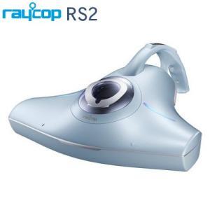 レイコップ 布団 掃除機 ふとんクリーナー RAYCOP RS2 レイコップ アールエスツー RS2-100JBL ブルー|pc-akindo