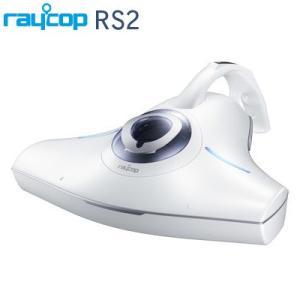 レイコップ 布団 掃除機 ふとんクリーナー RAYCOP RS2 レイコップ アールエスツー RS2-100JWH ホワイト|pc-akindo