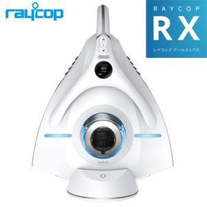 レイコップ 布団掃除機 ふとんクリーナー RAYCOP RX...