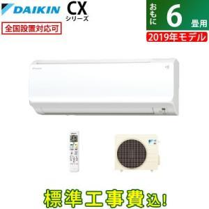 【工事費込】ダイキン 6畳用 2.2kW エアコン ダイキン CXシリーズ 2019年モデル S22...