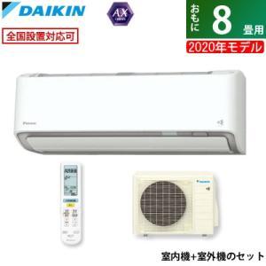 ダイキン 8畳用 2.5kW エアコン AXシリーズ 2020年モデル S25XTAXS-W-SET...