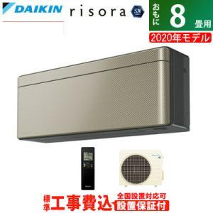 エアコン 8畳用 工事費込み ダイキン 2.5kW risora リソラ SXシリーズ 2020年モデル S25XTSXS-N-SET ツイルゴールド S25XTSXS-N-ko1|PCあきんど