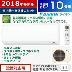 ダイキン 10畳用 2.8kW エアコン Eシリーズ 2018年モデル S28VTES-W-SET ホワイト F28VTES-W + R28VES|pc-akindo