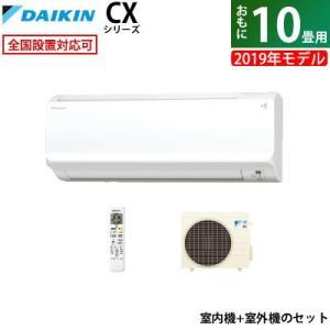 ダイキン 10畳用 2.8kW エアコン ダイキン CXシリーズ 2019年モデル S28WTCXS...
