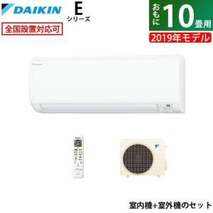 ダイキン 10畳用 2.8kW エアコン Eシリーズ 2019年モデル S28WTES-W-SET ホワイト F28WTES-W + R28WES|pc-akindo