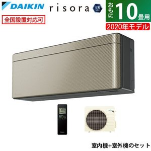 エアコン 10畳用 ダイキン 2.8kW risora リソラ SXシリーズ 2020年モデル S28XTSXS-N-SET ツイルゴールド F28XTSXSK + R28XSXS|PCあきんど