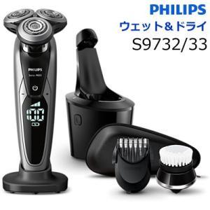 【即納】フィリップス メンズシェーバー ウェット&ドライ 9000シリーズ S9732/33 S9732-33 ブラック/シルバー