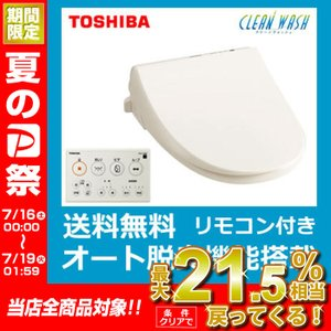 【即納】東芝 温水洗浄便座 [CLEAN WASH(クリーンウォッシュ)] SCS-T260 パステルアイボリー|pc-akindo