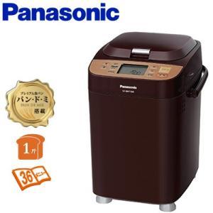 パナソニック 1斤タイプ ホームベーカリー SD-BMT1001-T ブラウン
