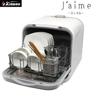 エスケイジャパン タンク式 食器洗い乾燥機 ジェイム 食器12点 小物12点 SDW-J5L-W ホ...