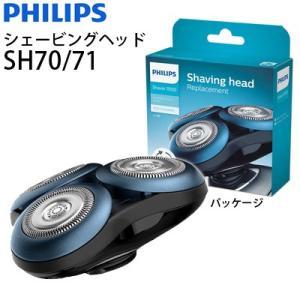 フィリップス シェーバー交換用 シェービングヘッド SH70/71 替刃 7000シリーズ対応 SH...
