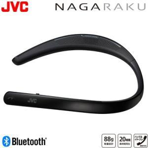 JVC ウェアラブルワイヤレススピーカー NAGARAKU SP-A10BT-B ブラック ネックス...