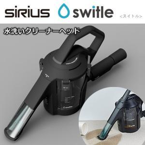 【ヒルナンデスで紹介!】シリウス 掃除機用 水洗いクリーナーヘッド switle スイトル SWT-...