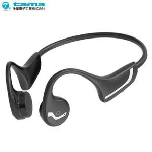多摩電子工業 骨伝導Bluetoothヘッドセット TBS55K ブラック|PCあきんど