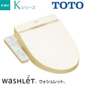 TOTO 温水洗浄便座 ウォシュレット Kシリ...の関連商品6
