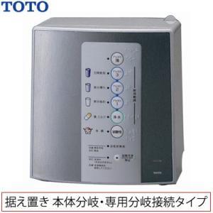 TOTO アルカリイオン 水生成器 整水器 アルカリ7 据え...