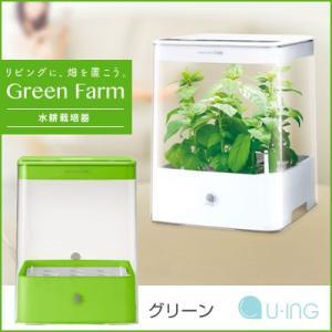 ユーイング グリーンファーム キューブ 水耕栽培器 UH-CB01G1-G グリーン