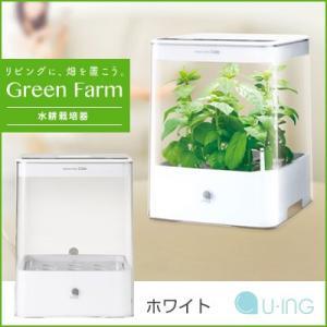 ユーイング グリーンファーム キューブ 水耕栽培器 UH-CB01G1-W ホワイト