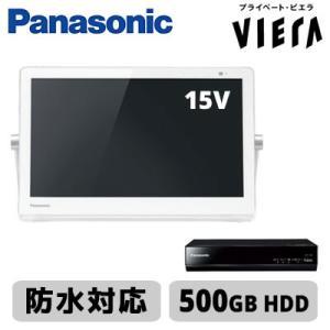 【即納】パナソニック 15V型 防水対応 地デジ ポータブル 液晶テレビ プライベート・ビエラ 500GB HDD内蔵 UN-15CT8-W ホワイト|pc-akindo