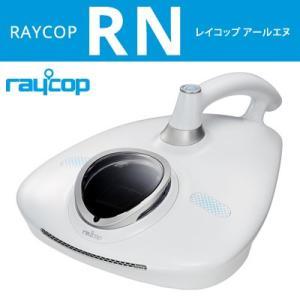 レイコップ 布団掃除機 ふとんクリーナー レイコップRN VCEN-100JPWH ピュアホワイト|pc-akindo