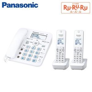 パナソニック デジタルコードレス電話機 RU・RU・RU 子機2台付き VE-GD35DW-W ホワイト