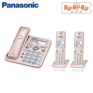 パナソニック デジタルコードレス電話機 RU・RU・RU 子機2台付き VE-GD55DW-N ピンクゴールド