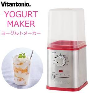 ビタントニオ ヨーグルトメーカー VYG-10 Vitantonio YOGURT MAKER