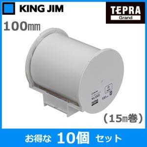 【10個セット】キングジム テープカートリッジ 幅100mm ラベルライター「テプラ」Grand専用...