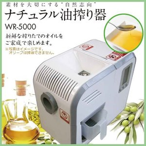 ウェルリッチ ナチュラル油搾り器 WR-5000 油絞り器|pc-akindo