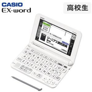 カシオ 電子辞書 エクスワード EX-word 高校生モデル...