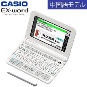 【ラッピング無料♪】カシオ 電子辞書 エクスワード EX-w...