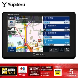 ユピテル 5インチ カーナビ 12V車専用 ポータブルカーナ...