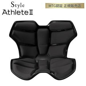 正規品 MTG 骨盤 姿勢ケア Style Athlete II スタイルアスリートツー YS-AH...