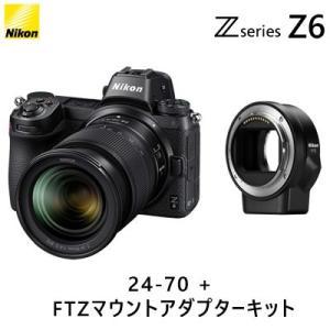 ニコン フルサイズミラーレスカメラ Z6 24-70 + FTZマウントアダプターキット Z6-LK...