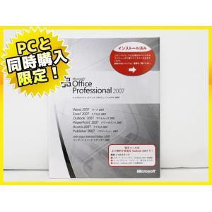 【単品販売不可】PC同時購入限定 Microsoft Office Professional 2007 マイクロソフトオフィス プロフェッショナル
