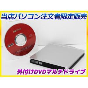 【当店PC注文者限定販売】中古 BUFFALO USB2.0用 ポータブルDVDマルチドライブ DVSM-PC58U2V シルバー