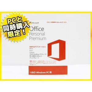 【単品販売不可】PC同時購入限定 Microsoft Office Personal 2016 マイ...