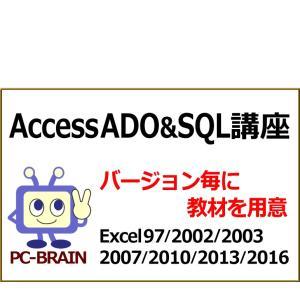 AccessADO+SQL講座教材