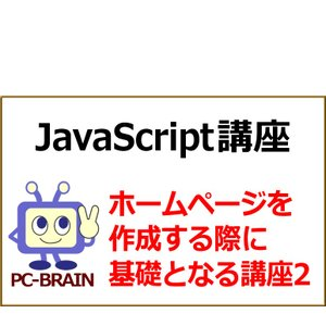 JavaScript講座教材の商品画像