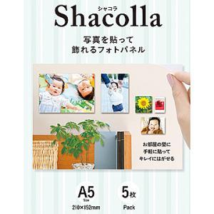 富士フイルム WD KABE-AL A5S 5P 『壁アルバム』用フォトパネル shacolla シャコラ 壁タイプ A5サイズ 5パックの商品画像
