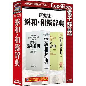 LVDKQ18010WV0 ロゴヴィスタ 研究社露和 和露辞典