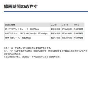 【在庫目安:あり】 テレビ録画対応 外付けHDD 3TB EX-HD3CZ アイ・オー・データ(IODATA) (WEB限定モデル)|pc-express|06