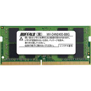 【在庫目安:あり】 バッファロー MV-D4N2400-B8G PC4-2400(DDR4-2400)対応 260Pin DDR4 SDRAM S.O.DIMM 8GB pc-express