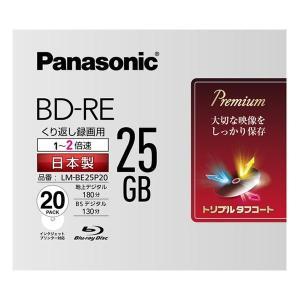 パナソニック LM-BE25P20 BD-RE 録画用2倍速ブルーレイディスク 片面1層25GB(書換型) 20枚パック|パソコン工房 PayPayモール店